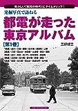 発掘写真で訪ねる都電が走った東京アルバム 第1巻 1系統~5系統