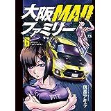 大阪MADファミリー 6 (6) (ヤングチャンピオンコミックス)