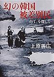 幻の韓国被差別民 「白丁」を探して (河出文庫)