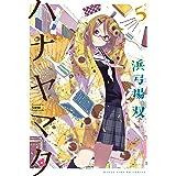 ハナヤマタ 5巻 (まんがタイムKRコミックス)