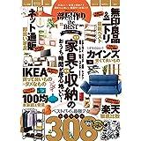 部屋作り the BEST 2021 (100%ムックシリーズ)