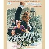 サンタ・ビットリアの秘密 HDリマスター版 ブルーレイ [Blu-ray]