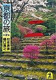 京都の旅 (第2集) (光文社文庫)
