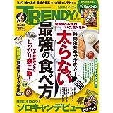 日経トレンディ 2021年7月号 [雑誌]