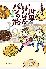 世界ぱんぱかパンの旅 <北欧編> (コミックエッセイの森) Kindle版