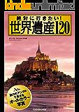 絶対に行きたい! 世界遺産120 (中経の文庫)