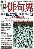 月刊俳句界 2020年10月号
