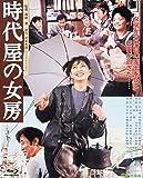 あの頃映画 the BEST 松竹ブルーレイ・コレクション 時代屋の女房 [Blu-ray]