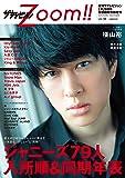 ザテレビジョンZoom!! vol.38