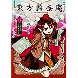東方鈴奈庵 ~ Forbidden Scrollery.(6) (角川コミックス)