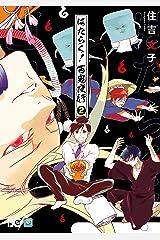 はたらく! 百鬼夜行 2 (B's-LOG COMICS) Kindle版