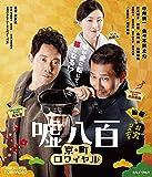 嘘八百 京町ロワイヤル [Blu-ray]