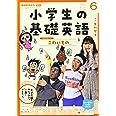 NHKラジオ小学生の基礎英語 2021年 06 月号 [雑誌]