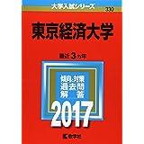 東京経済大学 (2017年版大学入試シリーズ)