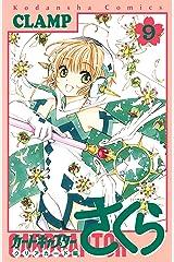カードキャプターさくら クリアカード編(9) (なかよしコミックス) Kindle版