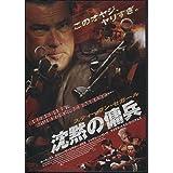 沈黙の傭兵 [レンタル落ち] [DVD]