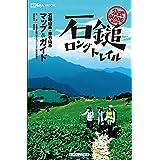 石鎚ロングトレイル 公式ガイドブック (四国旅マガジンGajA MOOK)