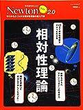 Newtonライト2.0『相対性理論』 (ニュートンムック)