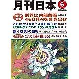月刊日本2020年6月号