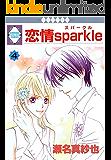 恋情sparkle(4) (冬水社・いち*ラキコミックス)