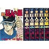 新 巨人の星 コミック 全6巻完結セット (KCスペシャル)