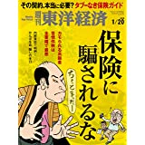 週刊東洋経済 2018年1/20号 [雑誌]