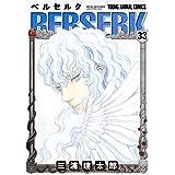 ベルセルク 33 (ヤングアニマルコミックス)