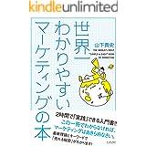 世界一わかりやすいマーケティングの本 (East Press Business)