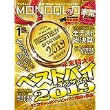 MONOQLO(モノクロ) 2020年 01 月号 [雑誌]