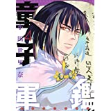 童子軍鑑 4 (ヤングジャンプコミックス)