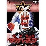 電脳警察サイバーコップVOL.2 【東宝DVD名作セレクション】