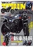 ヤングマシン 2020年4月号 通巻569号