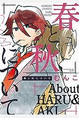 春と秋について (バンブーコミックス) Kindle版