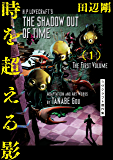 時を超える影 1 ラヴクラフト傑作集 (ビームコミックス)