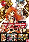 【合本版】戦闘城塞マスラヲ 全5巻 (角川スニーカー文庫)