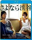 さよなら渓谷(新・死ぬまでにこれは観ろ! ) [Blu-ray]
