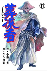 葬流者11 Kindle版