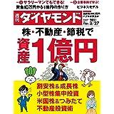 週刊ダイヤモンド 2021年 2/27号 [雑誌] (株・不動産・節税で資産1億円)
