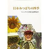 日本みつばちの四季 〜ハッチ@宮崎の養蜂日誌〜