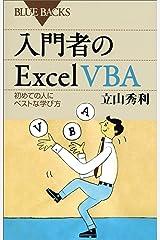 入門者のExcel VBA 初めての人にベストな学び方 (ブルーバックス) Kindle版