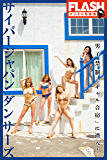 FLASHデジタル写真集 サイバージャパン ダンサーズ 男子禁制「ギャル合宿」に潜入!