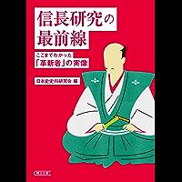 信長研究の最前線 ここまでわかった「革新者」の実像 (朝日文庫)