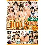 人気女優生中出しSEX100 8時間BEST 2 / BAZOOKA(バズーカ) [DVD]
