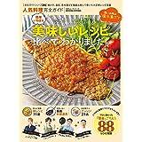 【完全ガイドシリーズ295】人気料理完全ガイド (100%ムックシリーズ)