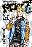 ドロップOG(25) (少年チャンピオン・コミックス)