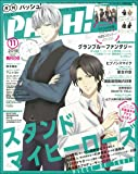 PASH! 2019年 11月号