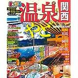 まっぷる 温泉やど 関西 (マップルマガジン 関西)