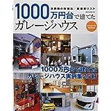 1000万円台で建てたガレージハウス (NEKO MOOK)