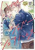 ハッピーシュガー・シェアハウス 分冊版 : 1 (コミックマージナル)