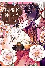 僕の番は猫紳士【電子特典付き】 (フルールコミックス) Kindle版